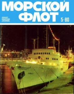 Морской флот 1980 №05