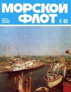 Морской флот 1980 №06