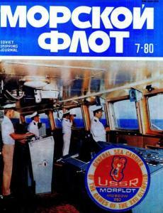 Морской флот 1980 №07