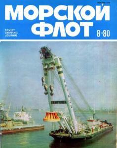Морской флот 1980 №08