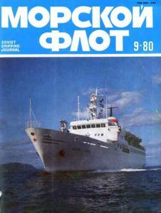 Морской флот 1980 №09