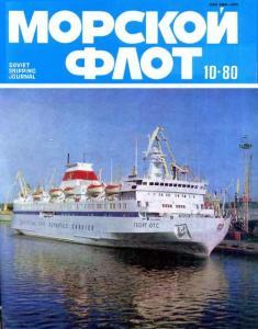 Морской флот 1980 №10