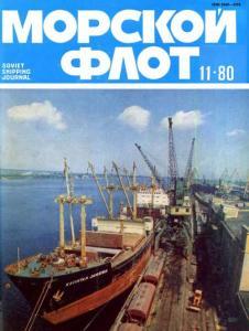 Морской флот 1980 №11