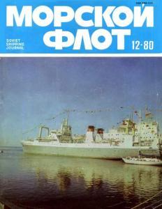 Морской флот 1980 №12