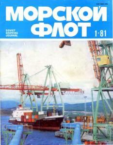 Морской флот 1981 №01