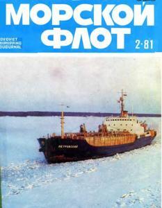 Морской флот 1981 №02