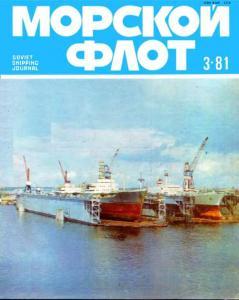 Морской флот 1981 №03