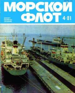 Морской флот 1981 №04