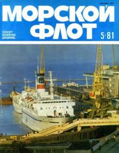 Морской флот 1981 №05