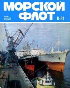 Морской флот 1981 №06
