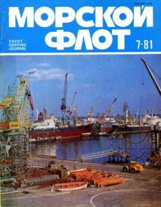 Морской флот 1981 №07