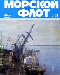 Морской флот 1981 №08