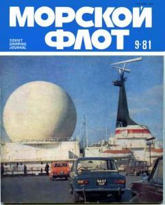 Морской флот 1981 №09