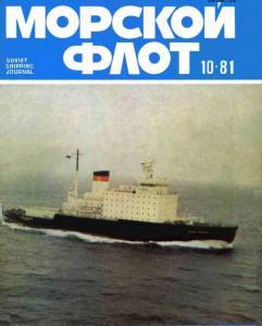 Морской флот 1981 №10