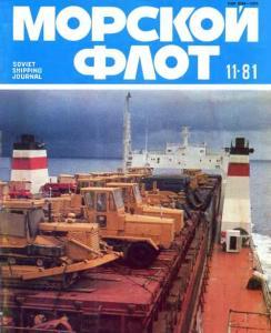 Морской флот 1981 №11