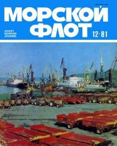 Морской флот 1981 №12