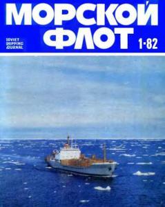 Морской флот 1982 №01