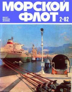 Морской флот 1982 №02