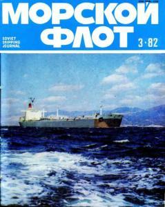 Морской флот 1982 №03