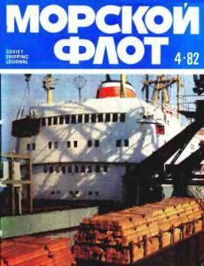 Морской флот 1982 №04