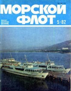 Морской флот 1982 №05