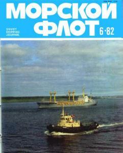 Морской флот 1982 №06