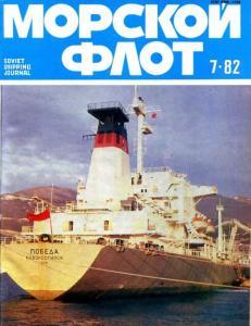 Морской флот 1982 №07