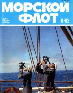 Морской флот 1982 №08