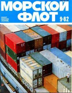 Морской флот 1982 №09