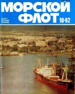 Морской флот 1982 №10