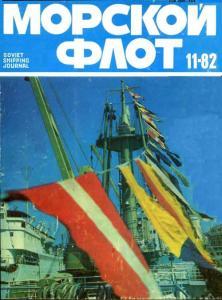 Морской флот 1982 №11