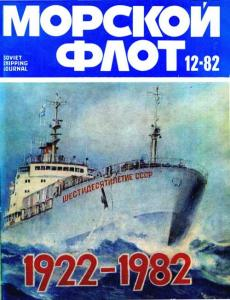 Морской флот 1982 №12
