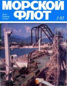 Морской флот 1983 №01