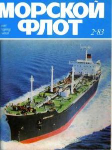 Морской флот 1983 №02