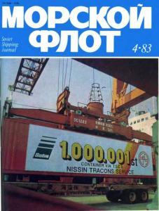 Морской флот 1983 №04
