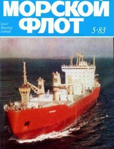Морской флот 1983 №05