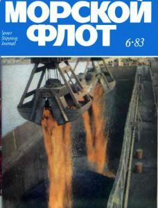 Морской флот 1983 №06