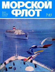 Морской флот 1983 №07