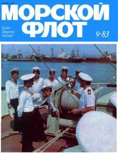 Морской флот 1983 №09