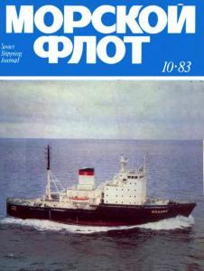 Морской флот 1983 №10