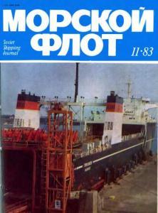 Морской флот 1983 №11