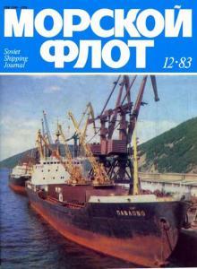 Морской флот 1983 №12