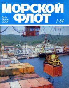 Морской флот 1984 №01