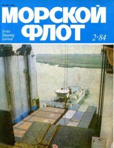 Морской флот 1984 №02