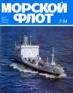 Морской флот 1984 №03