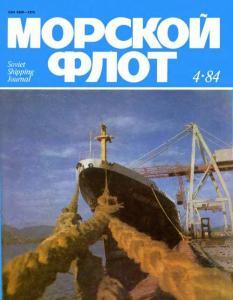 Морской флот 1984 №04