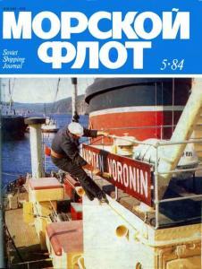 Морской флот 1984 №05