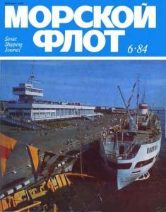 Морской флот 1984 №06