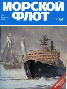 Морской флот 1984 №07