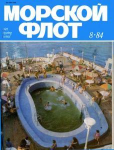 Морской флот 1984 №08
